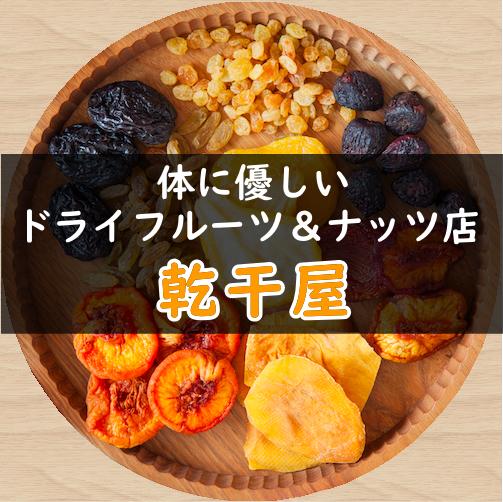 ドライフルーツ&ナッツのお店【乾干屋】