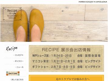 前田工業様ホームページ制作