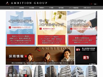 AMBITION様ホームページ制作コーディング