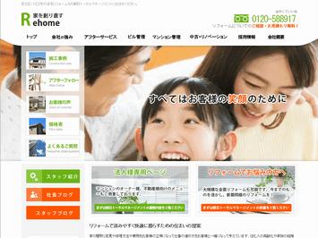 朝日トータルマネジメント様ホームページ制作
