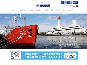 船の科学館様ホームページ制作コーディング
