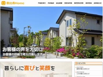 恵比寿Home様ホームページ制作