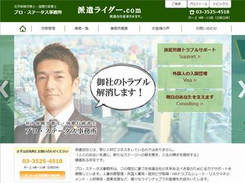 プロ・ステータス事務所様ホームページ制作
